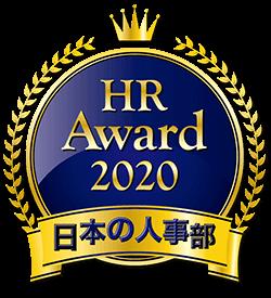 HRアワード2020