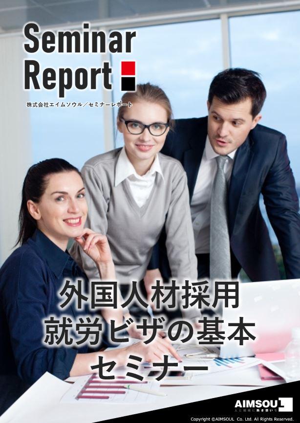 外国人材採用 就労ビザの基本