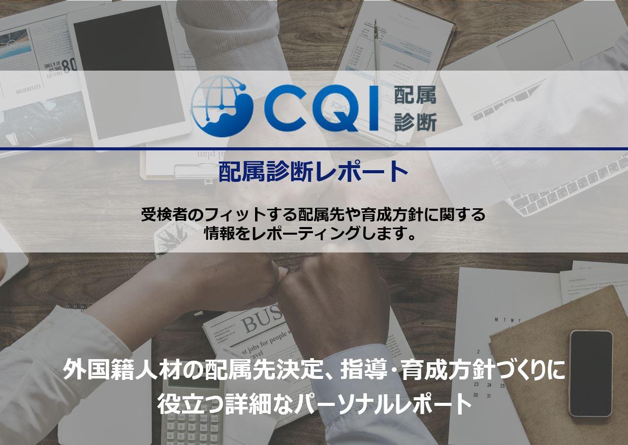CQI配属診断