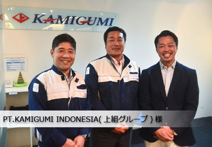 PT.KAMIGUMI INDONESIA(上組グループ)様