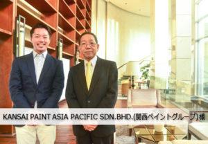 KANSAI PAINT ASIA PACIFIC SDN.BHD.(関西ペイントグループ)様