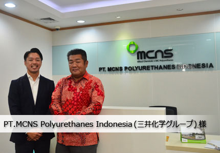 PT.MCNS Polyurethanes Indonesia(三井化学グループ)様