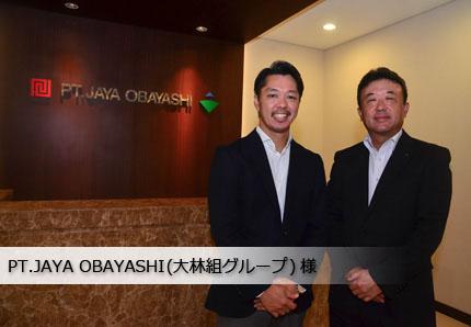 PT.JAYA OBAYASHI(大林組グループ)様