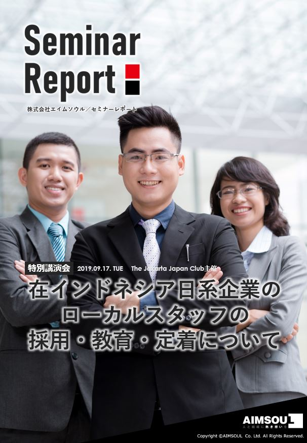セミナーレポート_在インドネシア日系企業のローカルスタッフの採用・教育・定着について1