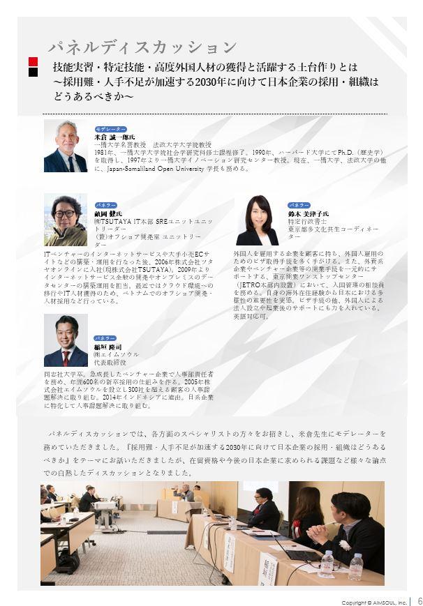 技能実習・特定技能・高度外国人材の獲得と活躍する土台作り