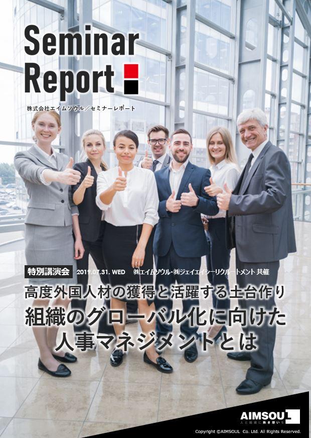 セミナーレポート_高度外国人材の獲得と活躍する土台作り1