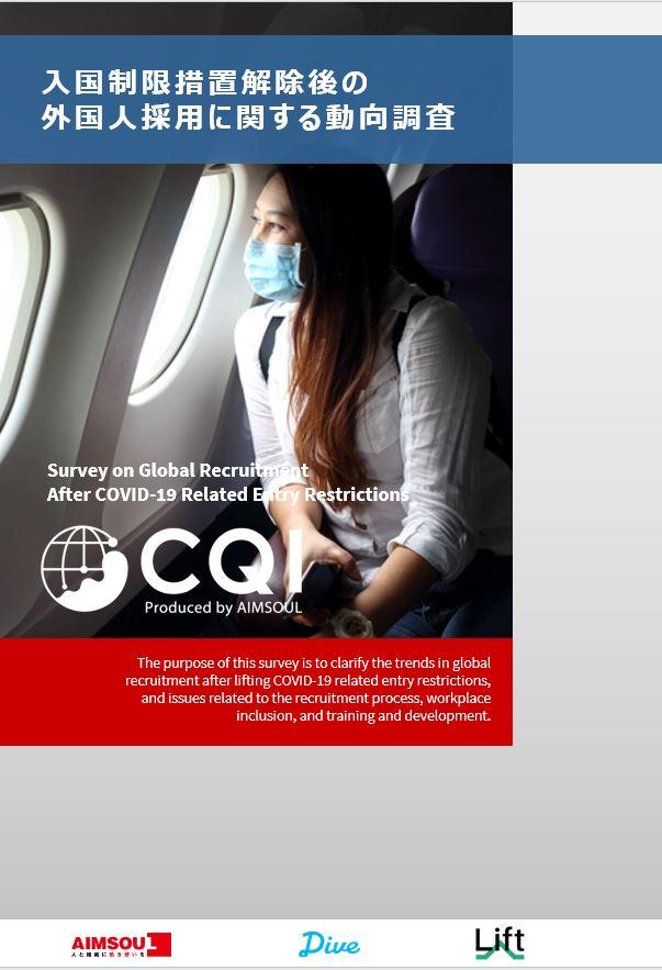 CQI_資料ダウンロード_調査研究資料_入国制限措置解除後の外国人採用に関する動向調査